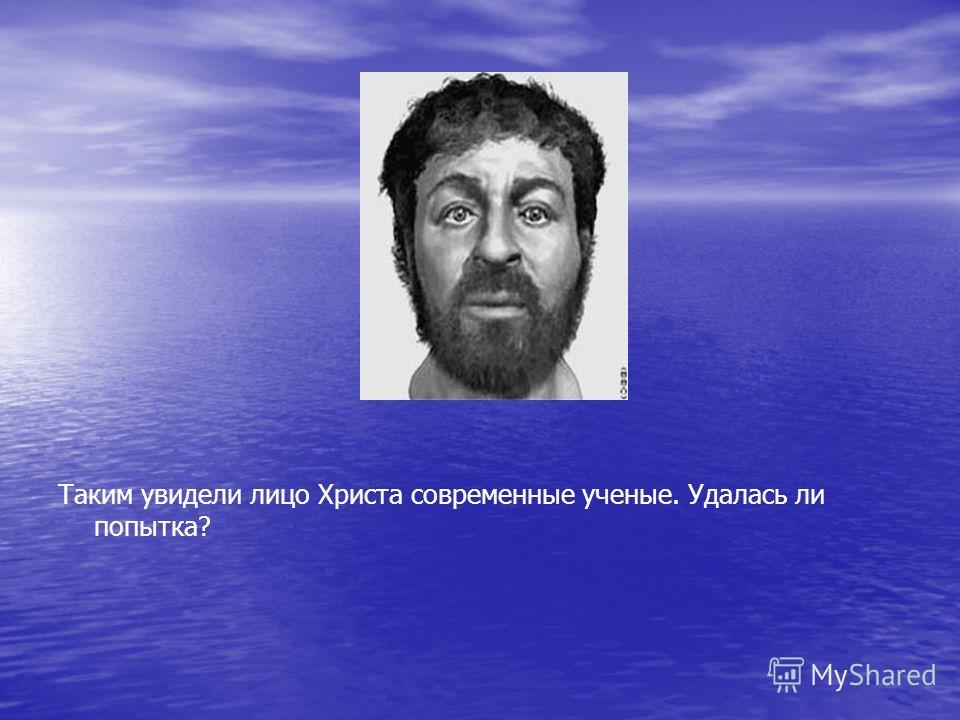 Таким увидели лицо Христа современные ученые. Удалась ли попытка?
