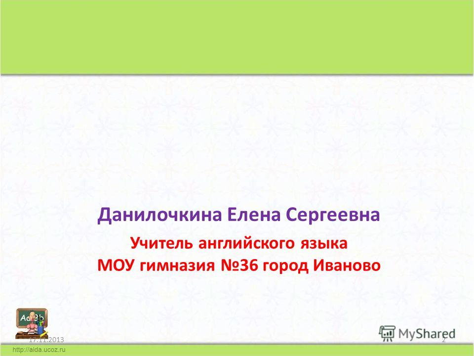 Учитель английского языка МОУ гимназия 36 город Иваново Данилочкина Елена Сергеевна 17.11.20132