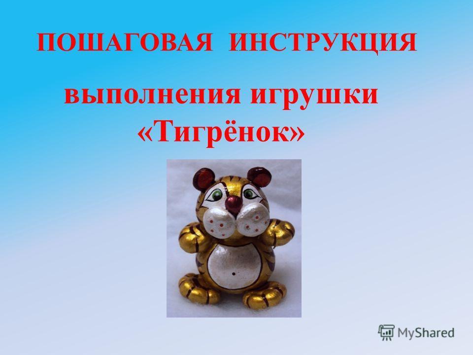 ПОШАГОВАЯ ИНСТРУКЦИЯ выполнения игрушки «Тигрёнок»