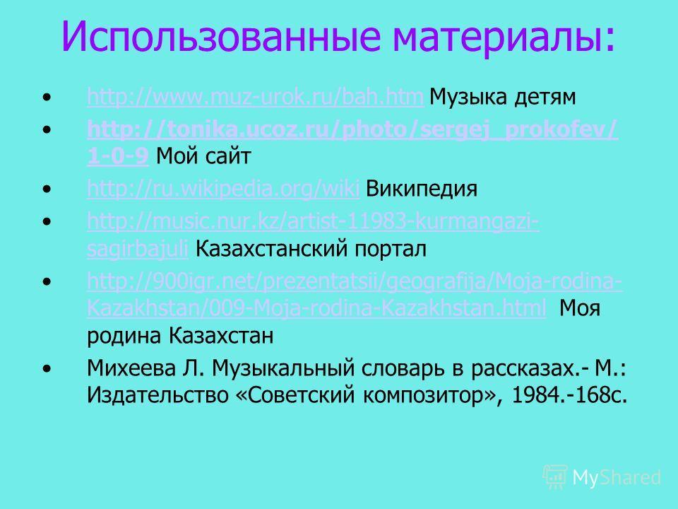 Использованные материалы: http://www.muz-urok.ru/bah.htm Музыка детямhttp://www.muz-urok.ru/bah.htm http://tonika.ucoz.ru/photo/sergej_prokofev/ 1-0-9 Мой сайтhttp://tonika.ucoz.ru/photo/sergej_prokofev/ 1-0-9 http://ru.wikipedia.org/wiki Википедияht