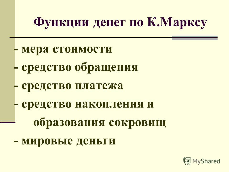 Функции денег по К.Марксу - мера стоимости - средство обращения - средство платежа - средство накопления и образования сокровищ - мировые деньги