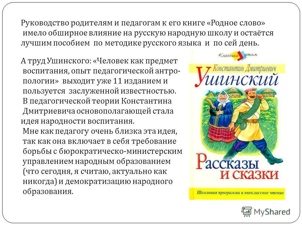 к ушинский биография для знакомства детей