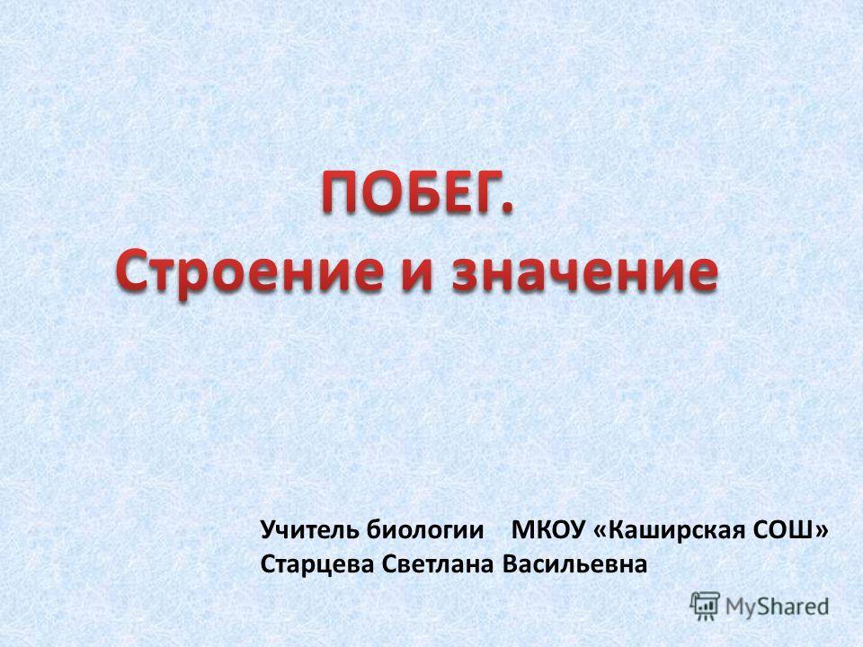 Учитель биологии МКОУ «Каширская СОШ» Старцева Светлана Васильевна