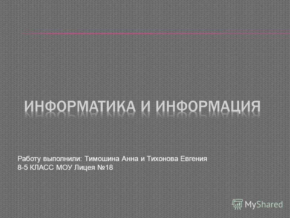 Работу выполнили: Тимошина Анна и Тихонова Евгения 8-5 КЛАСС МОУ Лицея 18