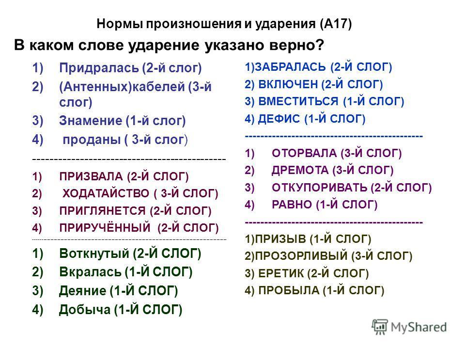 1)Придралась (2-й слог) 2)(Антенных)кабелей (3-й слог) 3)Знамение (1-й слог) 4) проданы ( 3-й слог) --------------------------------------------- 1)ПРИЗВАЛА (2-Й СЛОГ) 2) ХОДАТАЙСТВО ( 3-Й СЛОГ) 3)ПРИГЛЯНЕТСЯ (2-Й СЛОГ) 4)ПРИРУЧЁННЫЙ (2-Й СЛОГ) -----