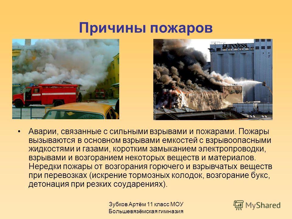 Зубков Артём 11 класс МОУ Большевязёмская гимназия Причины пожаров Аварии, связанные с сильными взрывами и пожарами. Пожары вызываются в основном взрывами емкостей с взрывоопасными жидкостями и газами, коротким замыканием электропроводки, взрывами и
