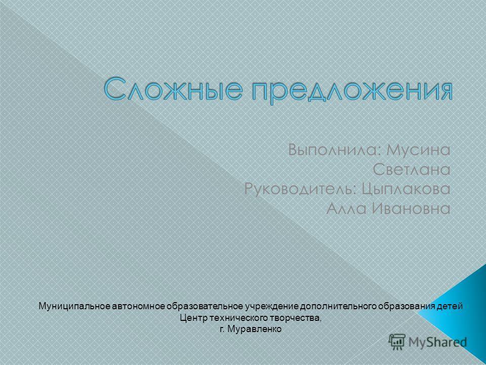Муниципальное автономное образовательное учреждение дополнительного образования детей Центр технического творчества, г. Муравленко
