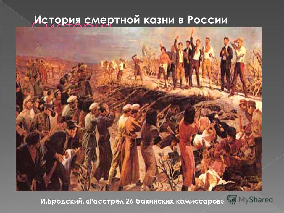 История смертной казни в России И.Бродский. «Расстрел 26 бакинских комиссаров »