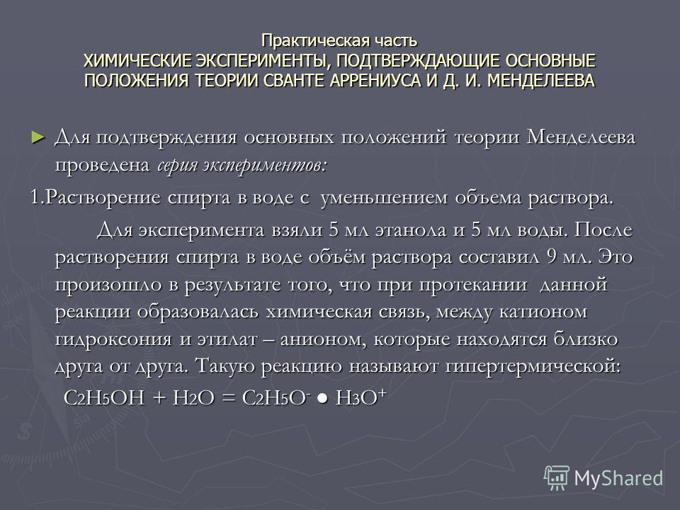 Практическая часть ХИМИЧЕСКИЕ ЭКСПЕРИМЕНТЫ, ПОДТВЕРЖДАЮЩИЕ ОСНОВНЫЕ ПОЛОЖЕНИЯ ТЕОРИИ СВАНТЕ АРРЕНИУСА И Д. И. МЕНДЕЛЕЕВА Для подтверждения основных положений теории Менделеева проведена серия экспериментов: Для подтверждения основных положений теории