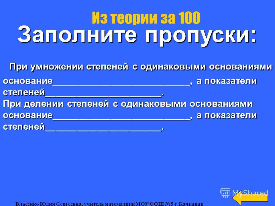 При каком значении n верно равенство: Одночлены за 500 Власенко Юлия Сергеевна, учитель математики МОУ ООШ 5 г. Качканар