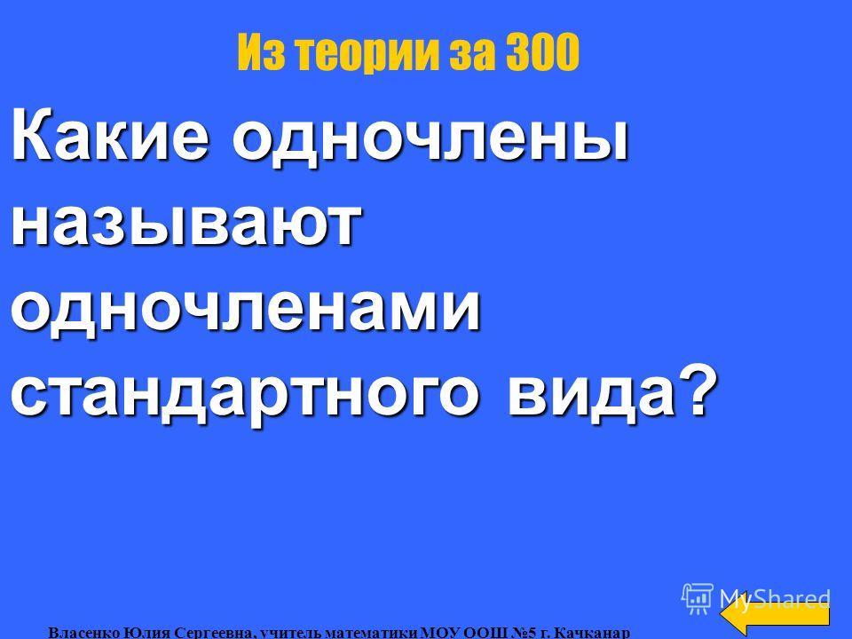 Что такое коэффициент? Из теории за 200 Власенко Юлия Сергеевна, учитель математики МОУ ООШ 5 г. Качканар