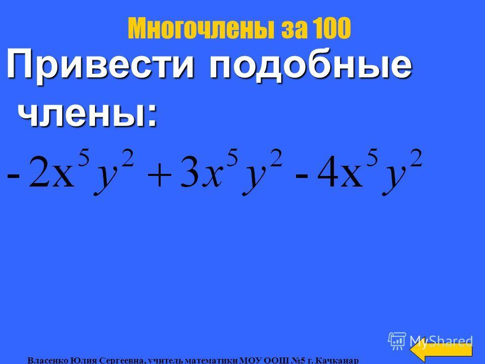 Продолжите фразу: чтобы умножить многочлен на многочлен нужно… Из теории за 500 Власенко Юлия Сергеевна, учитель математики МОУ ООШ 5 г. Качканар