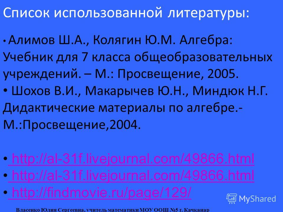 Упростить выражение: Многочлены за 500 Власенко Юлия Сергеевна, учитель математики МОУ ООШ 5 г. Качканар