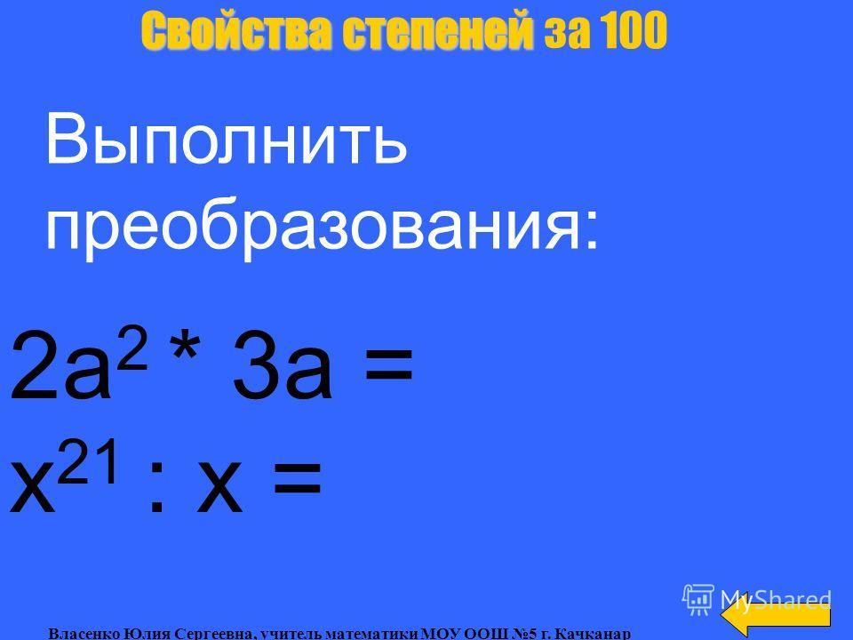 100 200 300 400 500 100 200 300 400 500 100 200 300 400 500 100 200 300 400 500 Свойства степеней Одночлены Одночлены Из теории Из теории Многочлены