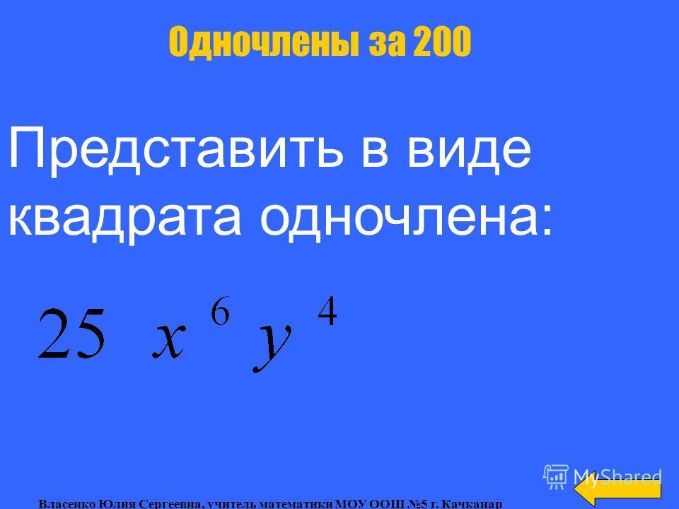 Найти значение одночлена: Одночлены за 100 при Власенко Юлия Сергеевна, учитель математики МОУ ООШ 5 г. Качканар