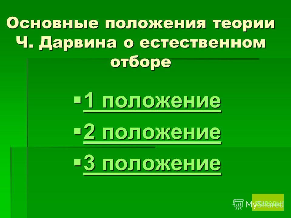Основные положения теории Ч. Дарвина о естественном отборе 1 положение 1 положение 1 положение 1 положение 2 положение 2 положение 2 положение 2 положение 3 положение 3 положение 3 положение 3 положение выводы