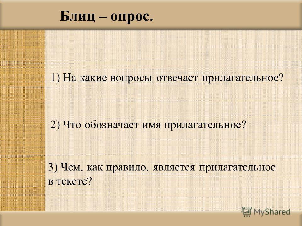 Блиц – опрос. 1) На какие вопросы отвечает прилагательное? 2) Что обозначает имя прилагательное? 3) Чем, как правило, является прилагательное в тексте?