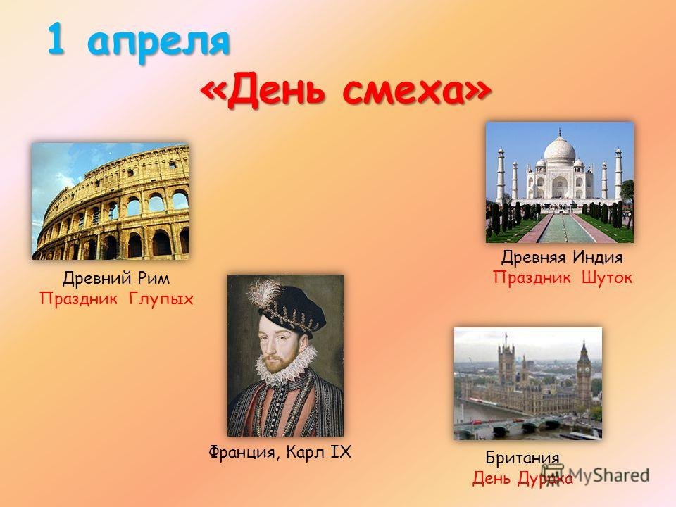 1 апреля «День смеха» Древний Рим Праздник Глупых Франция, Карл IX Древняя Индия Праздник Шуток Британия День Дурака