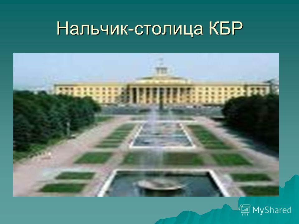 Нальчик-столица КБР