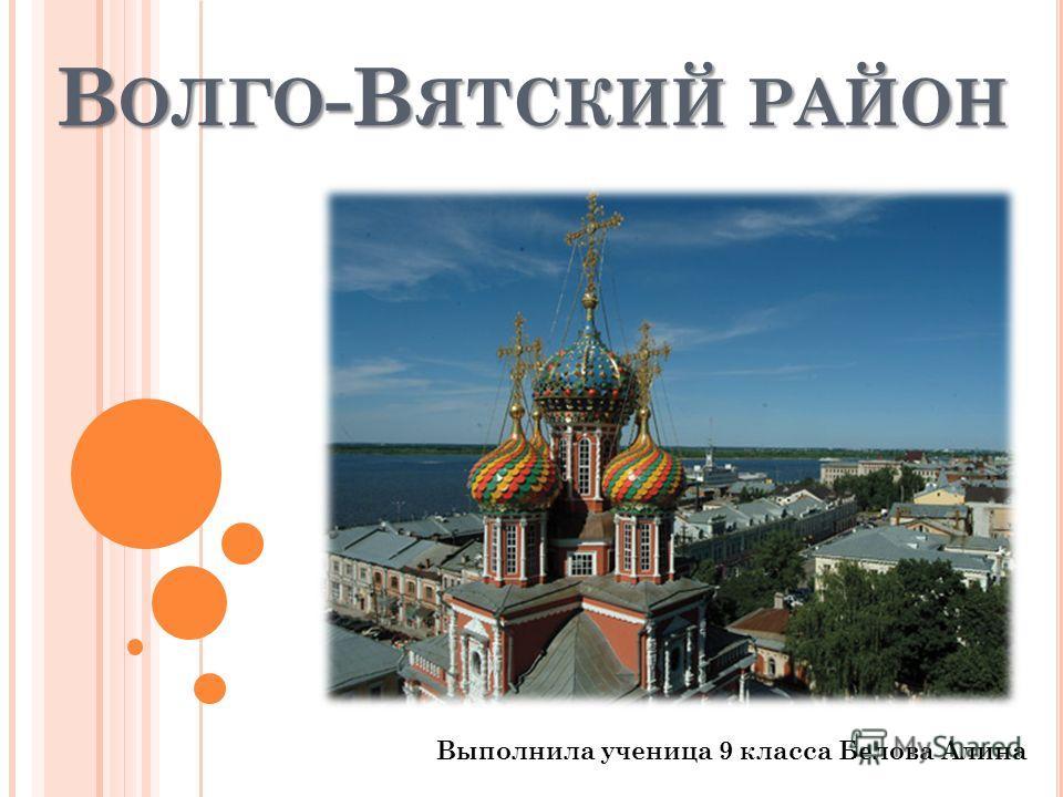 В ОЛГО -В ЯТСКИЙ РАЙОН Выполнила ученица 9 класса Белова Алина