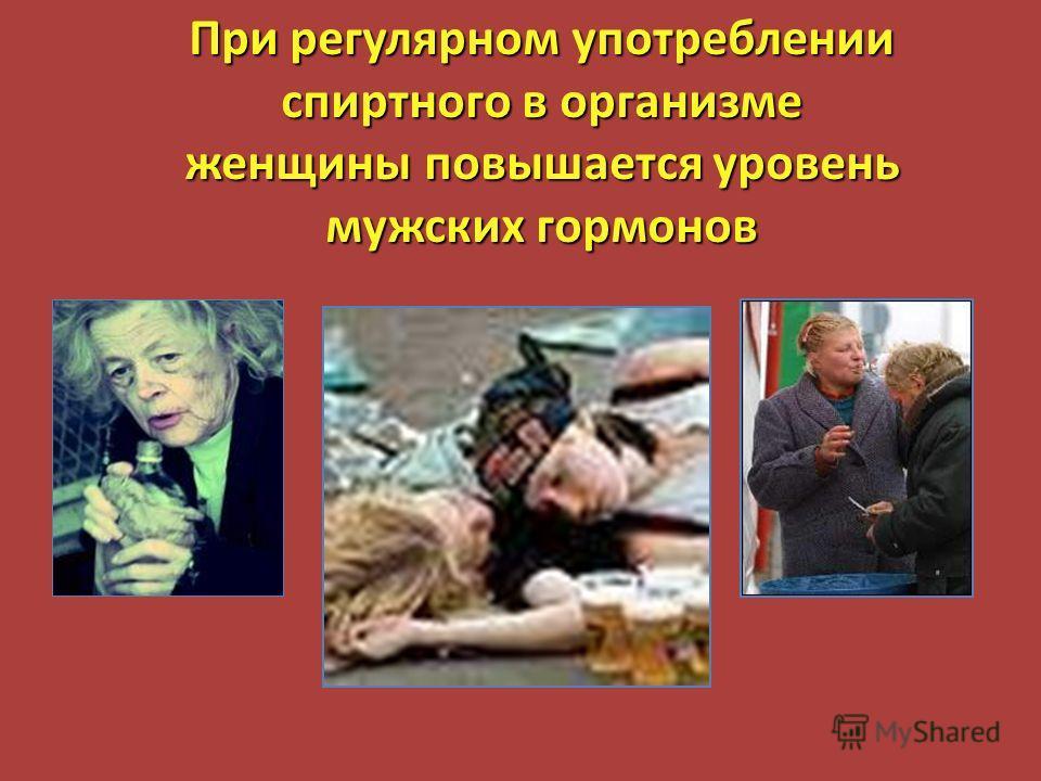 При регулярном употреблении спиртного в организме женщины повышается уровень мужских гормонов