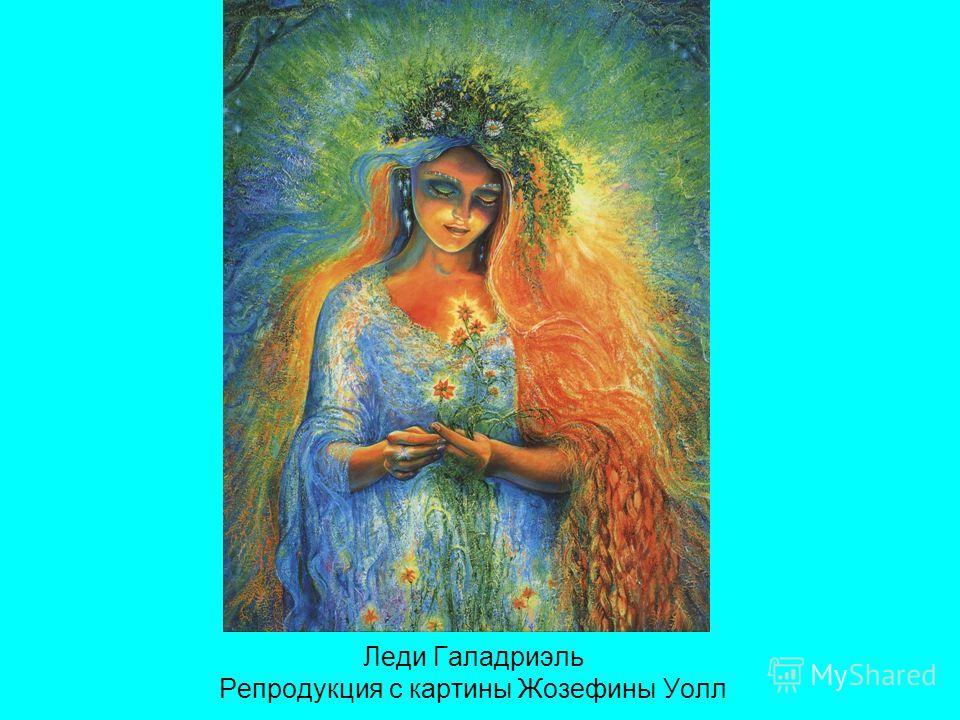 Леди Галадриэль Репродукция с картины Жозефины Уолл