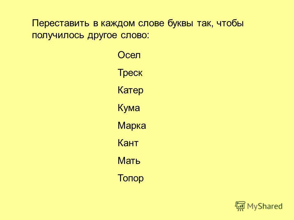 Переставить в каждом слове буквы так, чтобы получилось другое слово: Осел Треск Катер Кума Марка Кант Мать Топор