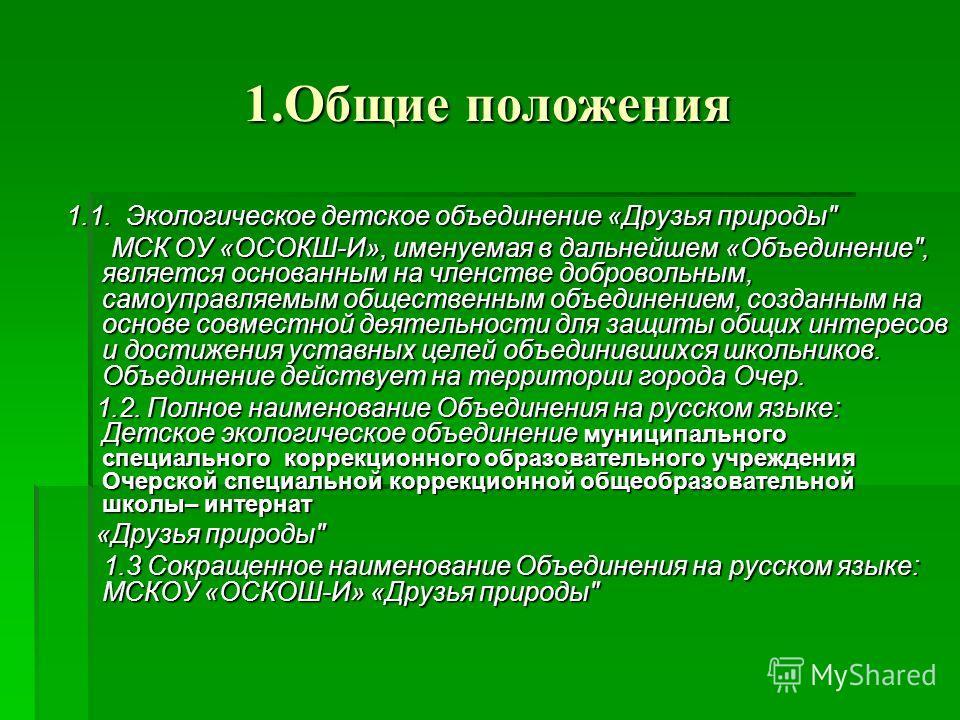 1.Общие положения 1.1. Экологическое детское объединение «Друзья природы