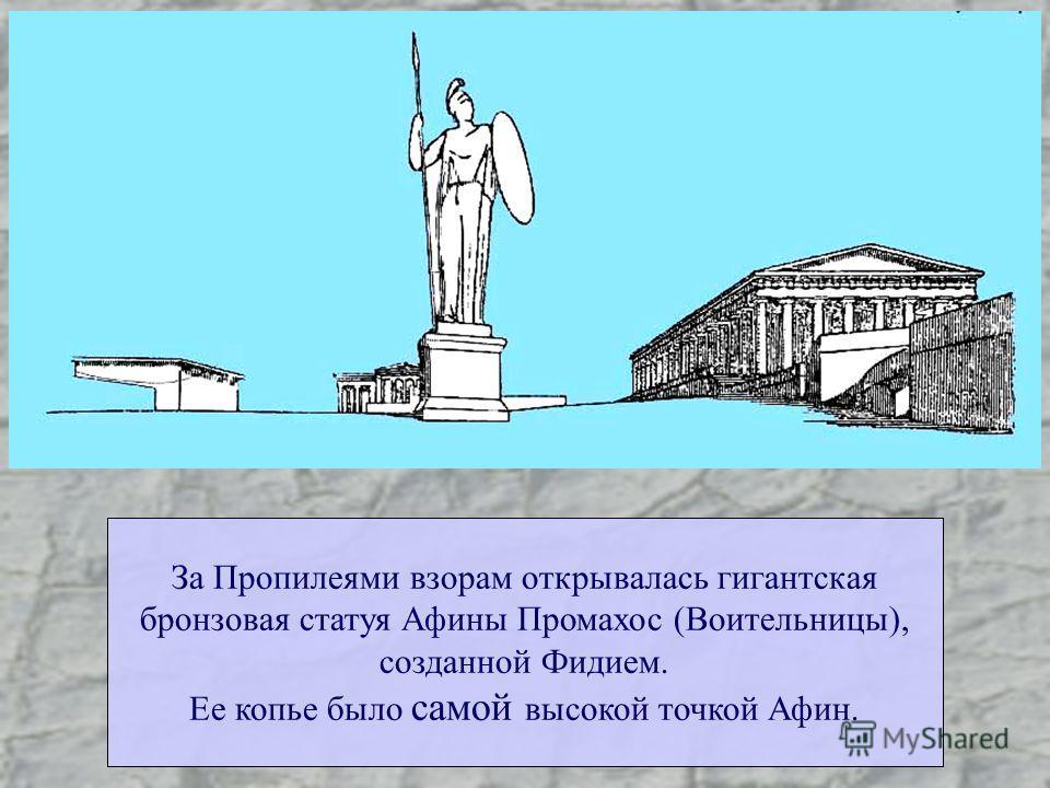 За Пропилеями взорам открывалась гигантская бронзовая статуя Афины Промахос (Воительницы), созданной Фидием. Ее копье было самой высокой точкой Афин.