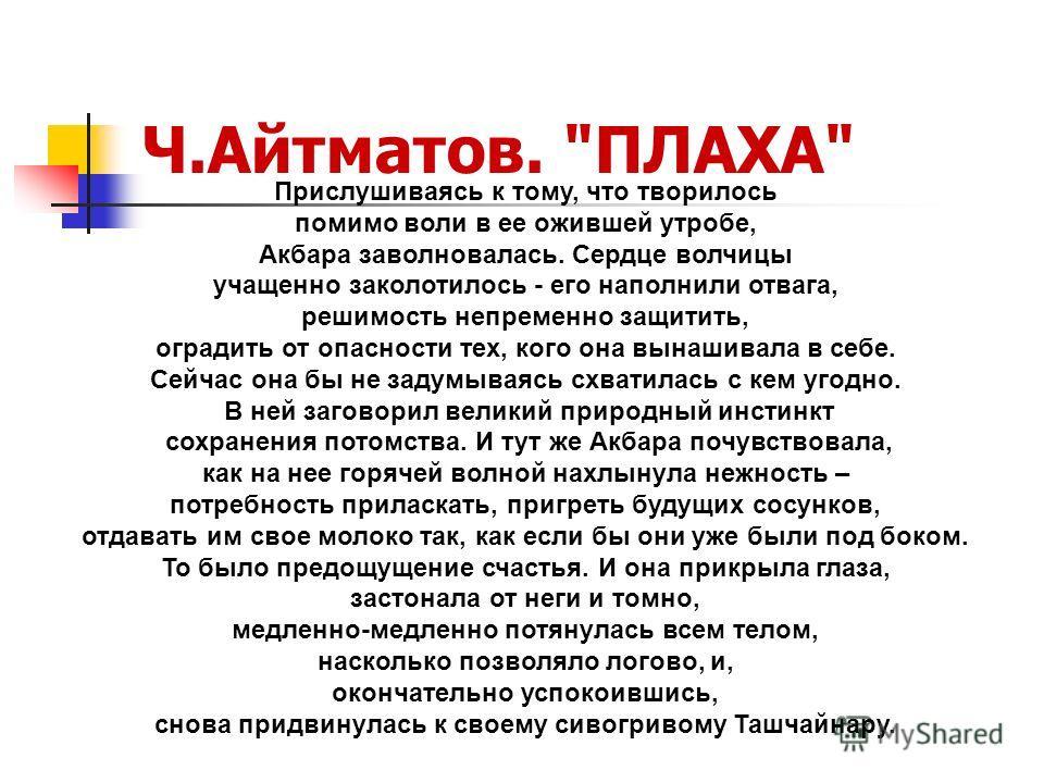 Ч.Айтматов.