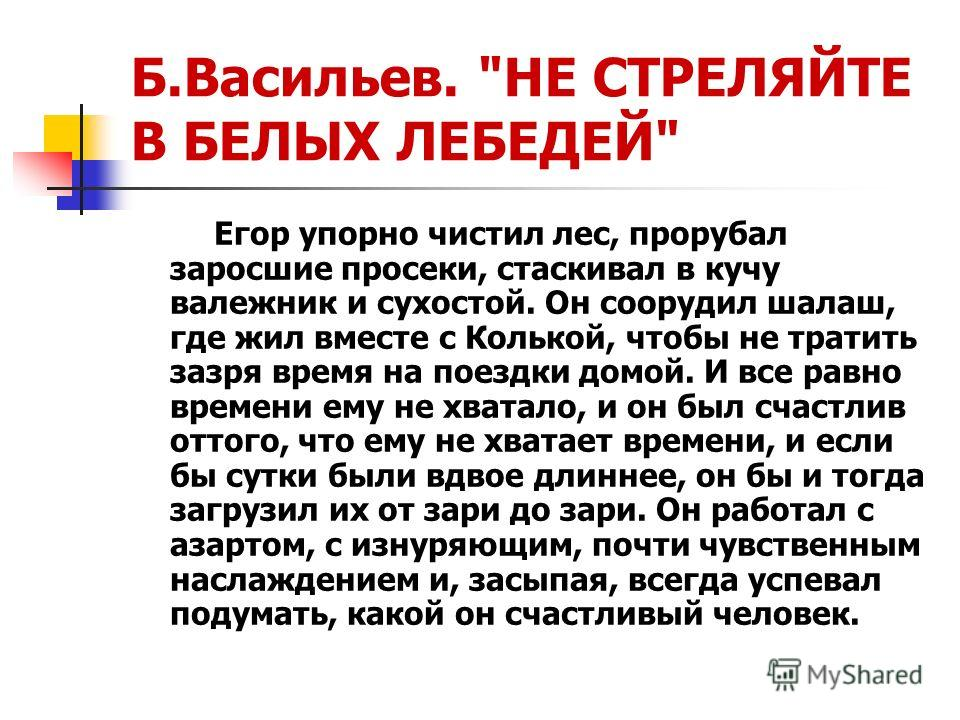Б.Васильев.