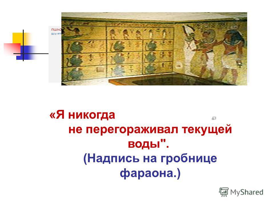 «Я никогда не перегораживал текущей воды. (Надпись на гробнице фараона.) Гробница KV62 Гробница Тутанхамона (объект KV62) расположена в Долине Царей, и это единственная почтиKV62Долине Царей