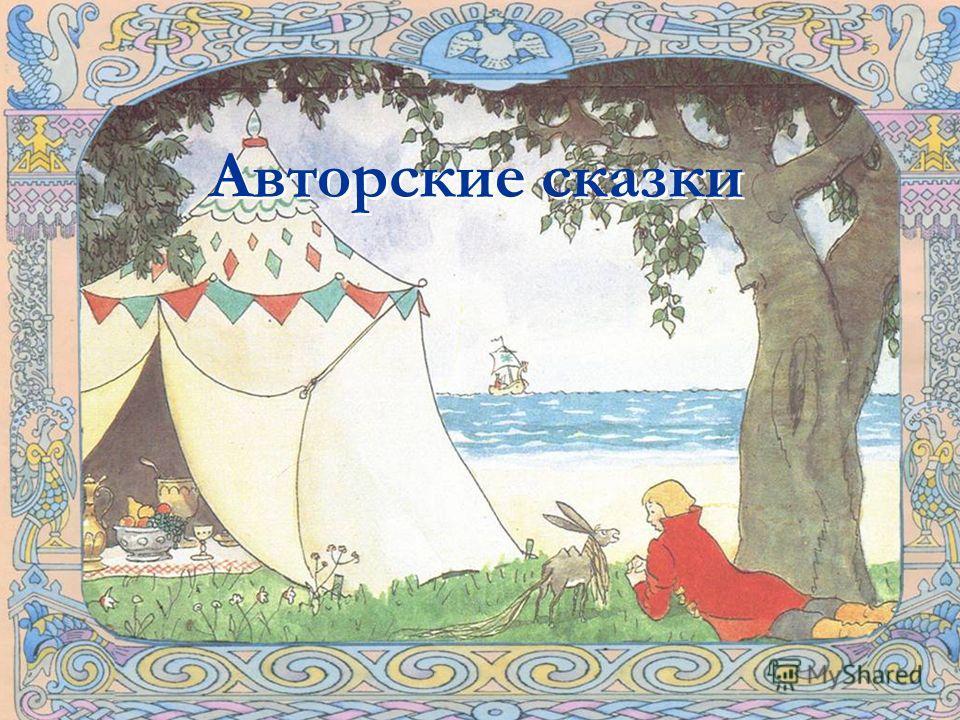Царевич нехитер немудер русская народная сказка читать