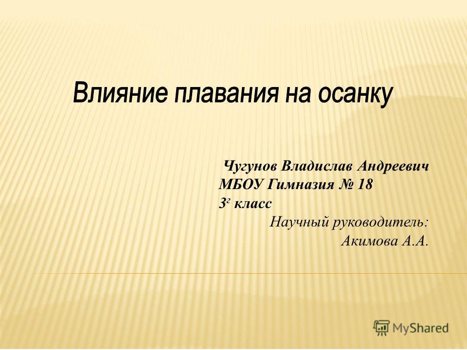 Чугунов Владислав Андреевич МБОУ Гимназия 18 3 г класс Научный руководитель: Акимова А.А.