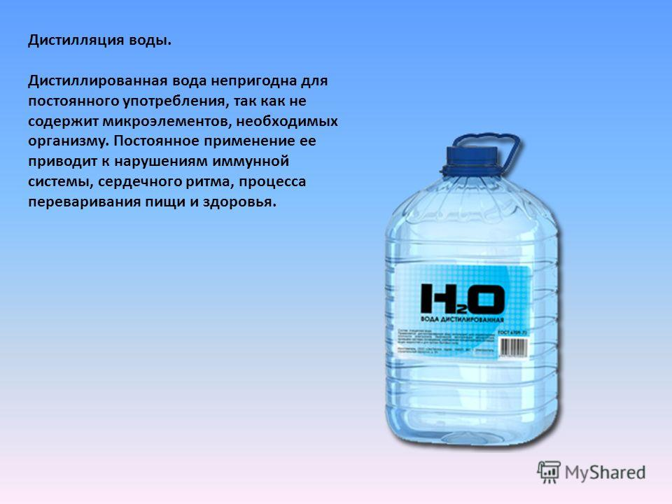 Дистиллированная вода как ее сделать в домашних условиях