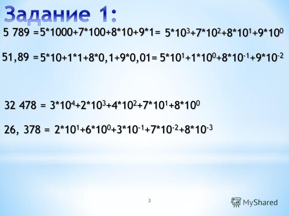 3 5 789 = 51,89 = 32 478 = 26, 378 = 3*10 4 +2*10 3 +4*10 2 +7*10 1 +8*10 0 2*10 1 +6*10 0 +3*10 -1 +7*10 -2 +8*10 -3 5*1000+7*100+8*10+9*1= 5*10 3 +7*10 2 +8*10 1 +9*10 0 5*10 1 +1*10 0 +8*10 -1 +9*10 -2 5*10+1*1+8*0,1+9*0,01=