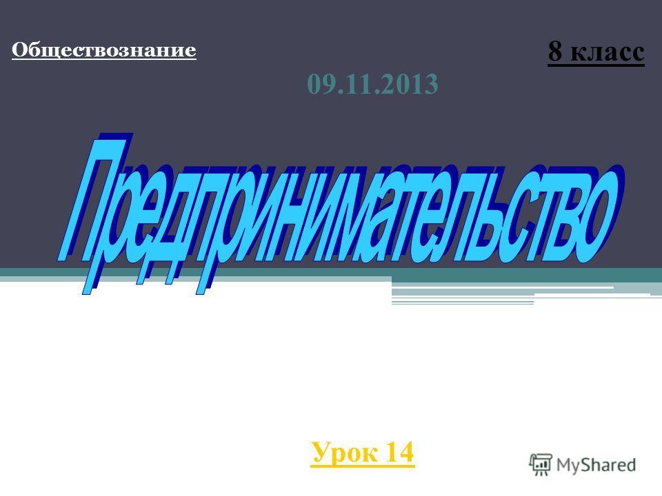 Обществознание 09.11.2013 8 класс Урок 14