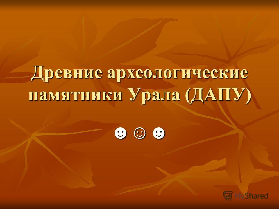 Древние археологические памятники Урала (ДАПУ)