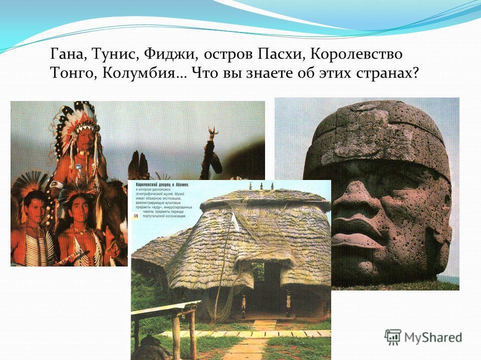 «Проследуете» по следам Робинзона Крузо и многих современных робинзонов. Узнаете о самобытной материальной и духовной культуре разных народов.