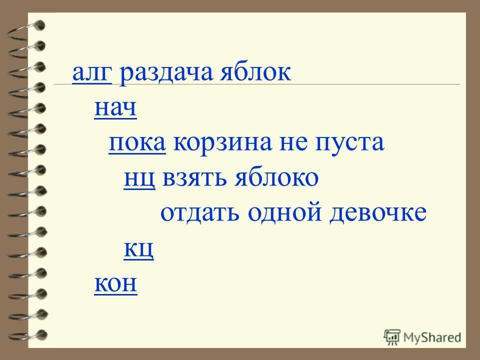 Заполнить строку буквой А. алг строка нач пока строка не закончилась нц писать букву А кц кон