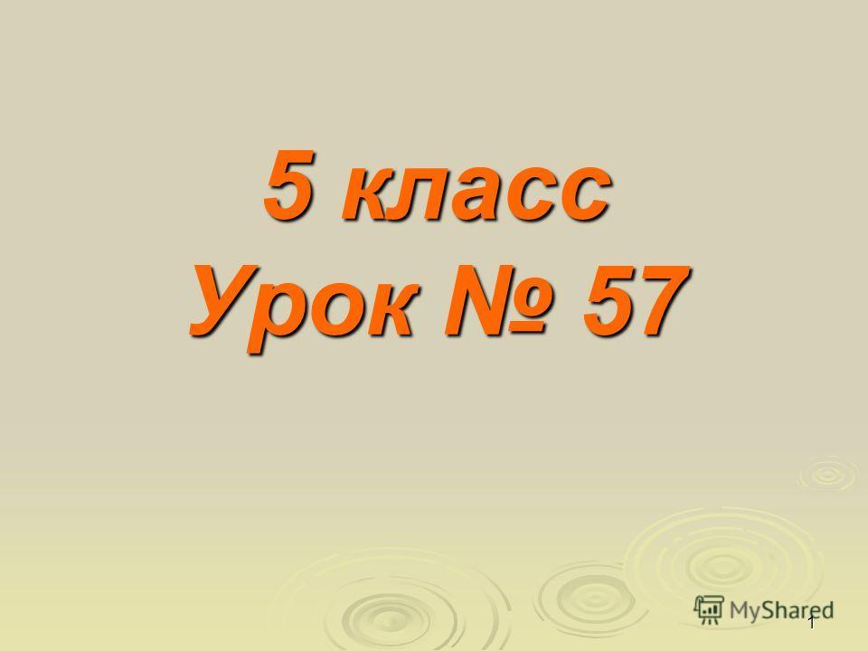 1 5 класс Урок 57