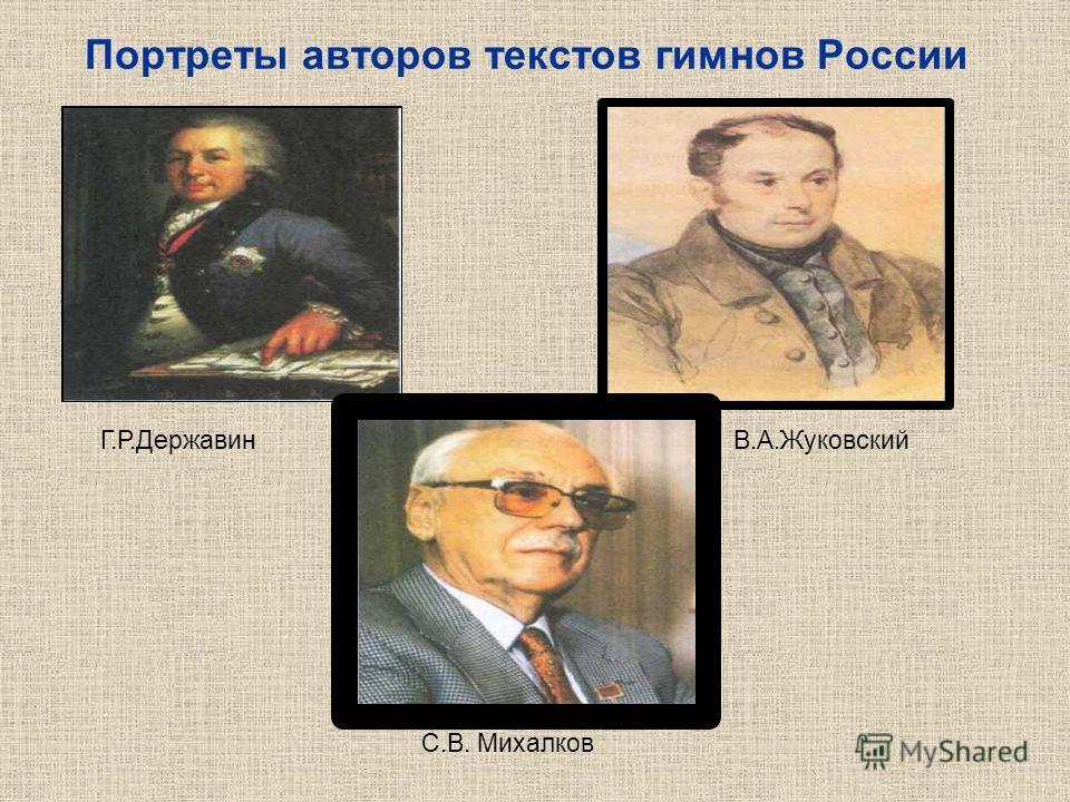 Портреты авторов текстов гимнов России Г.Р.ДержавинВ.А.Жуковский С.В. Михалков
