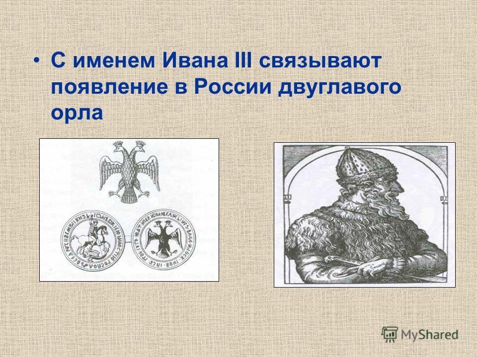 С именем Ивана III связывают появление в России двуглавого орла