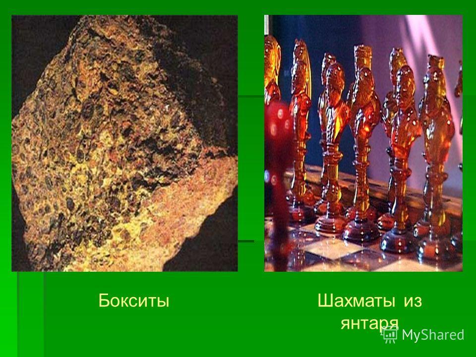 БокситыШахматы из янтаря