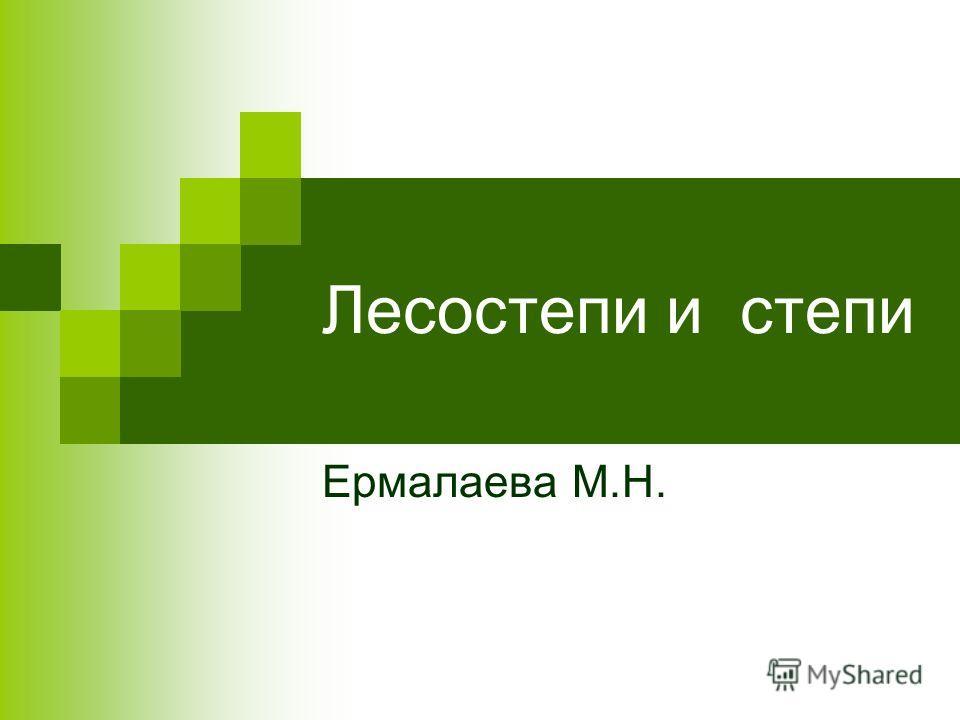 Лесостепи и степи Ермалаева М.Н.