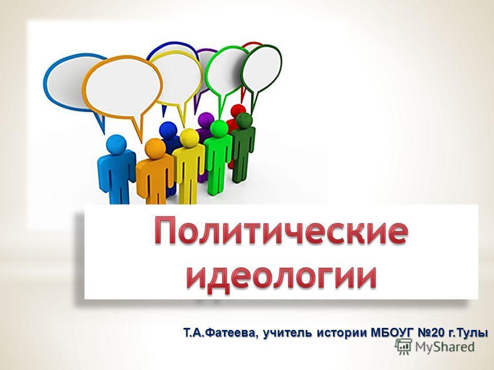 Т.А.Фатеева, учитель истории МБОУГ 20 г.Тулы