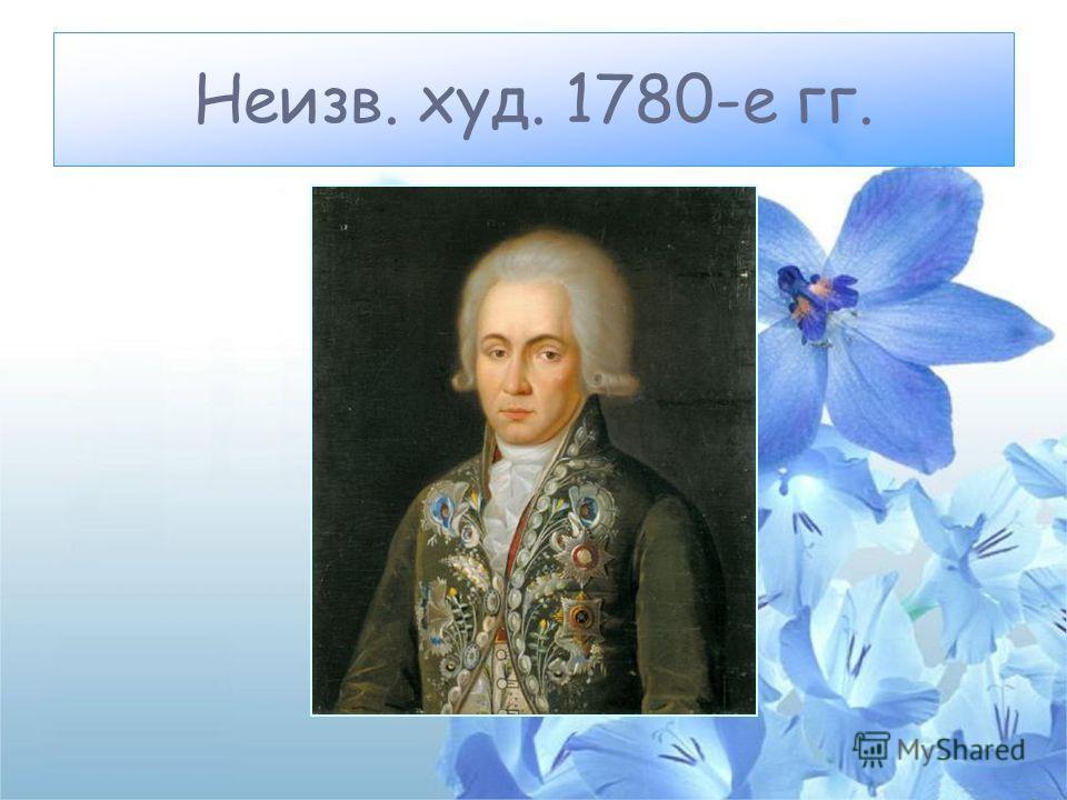 Неизв. худ. 1780-е гг.