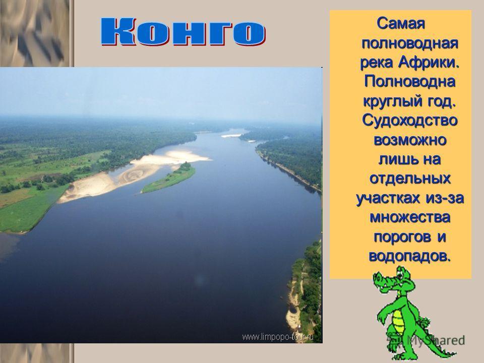 Самая полноводная река Африки. Полноводна круглый год. Судоходство возможно лишь на отдельных участках из-за множества порогов и водопадов.