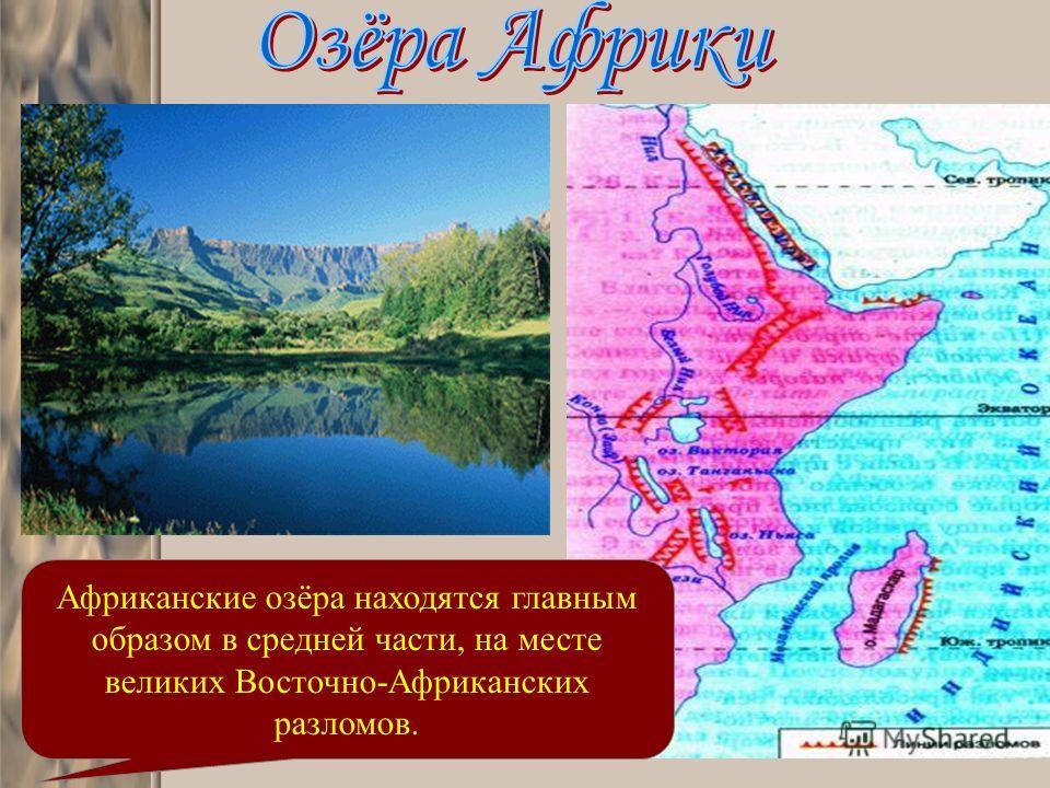 Африканские озёра находятся главным образом в средней части, на месте великих Восточно-Африканских разломов.