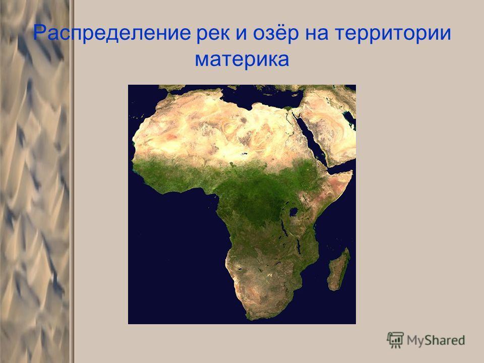 Распределение рек и озёр на территории материка